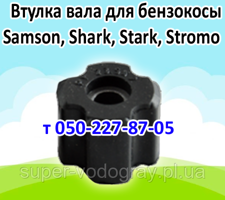 Втулка вала для бензокосы Samson, Shark, Stark, Stromo