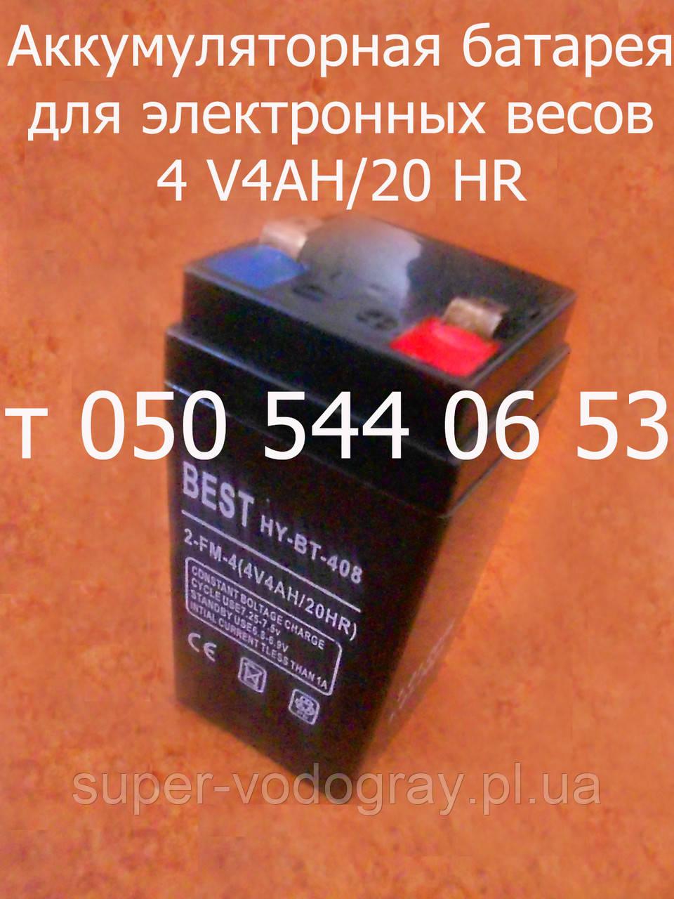 Аккумуляторная батарея для электронных весов (4 АН/4V)