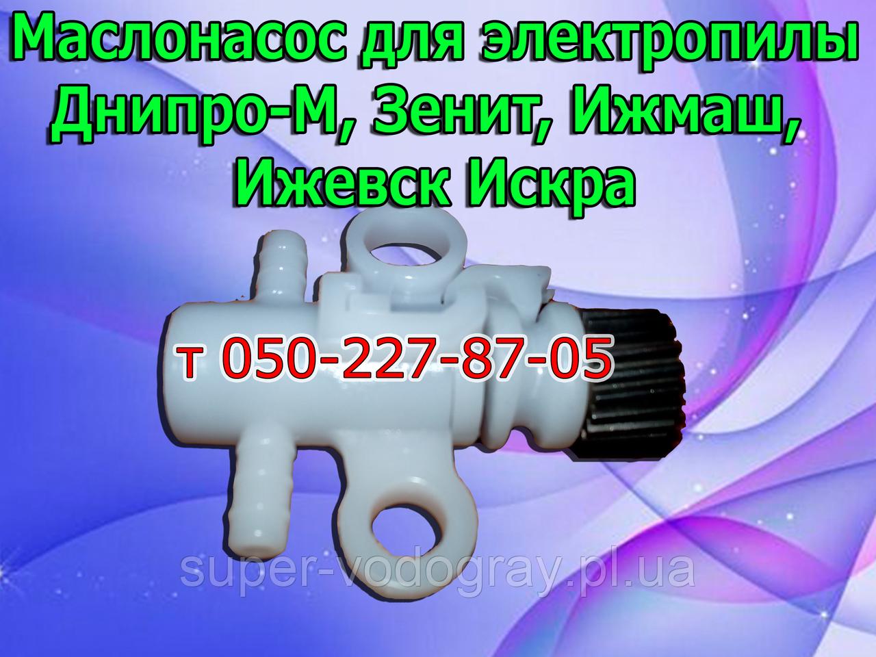 Маслонасос для электропилы Днипро-М, Зенит, Ижмаш, Ижевск Искра