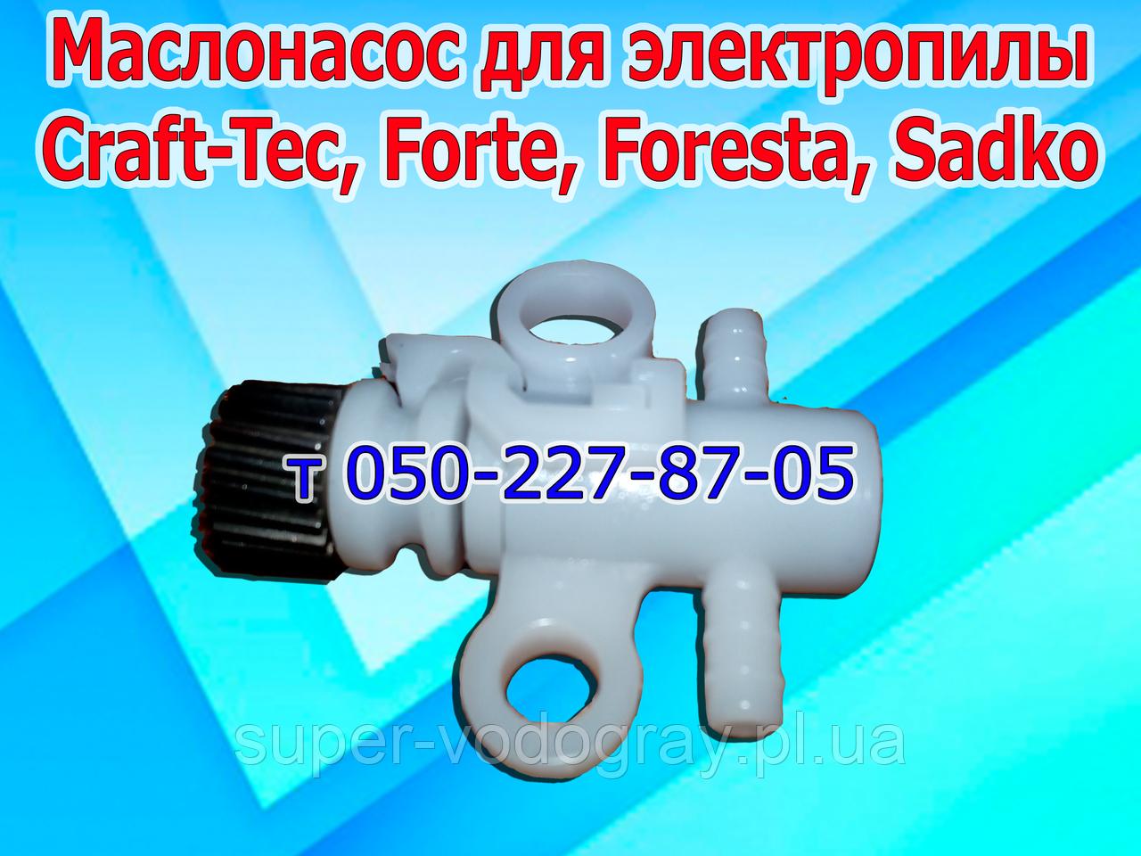 Маслонасос для электропилы Craft-Tec, Forte, Foresta, Sadko