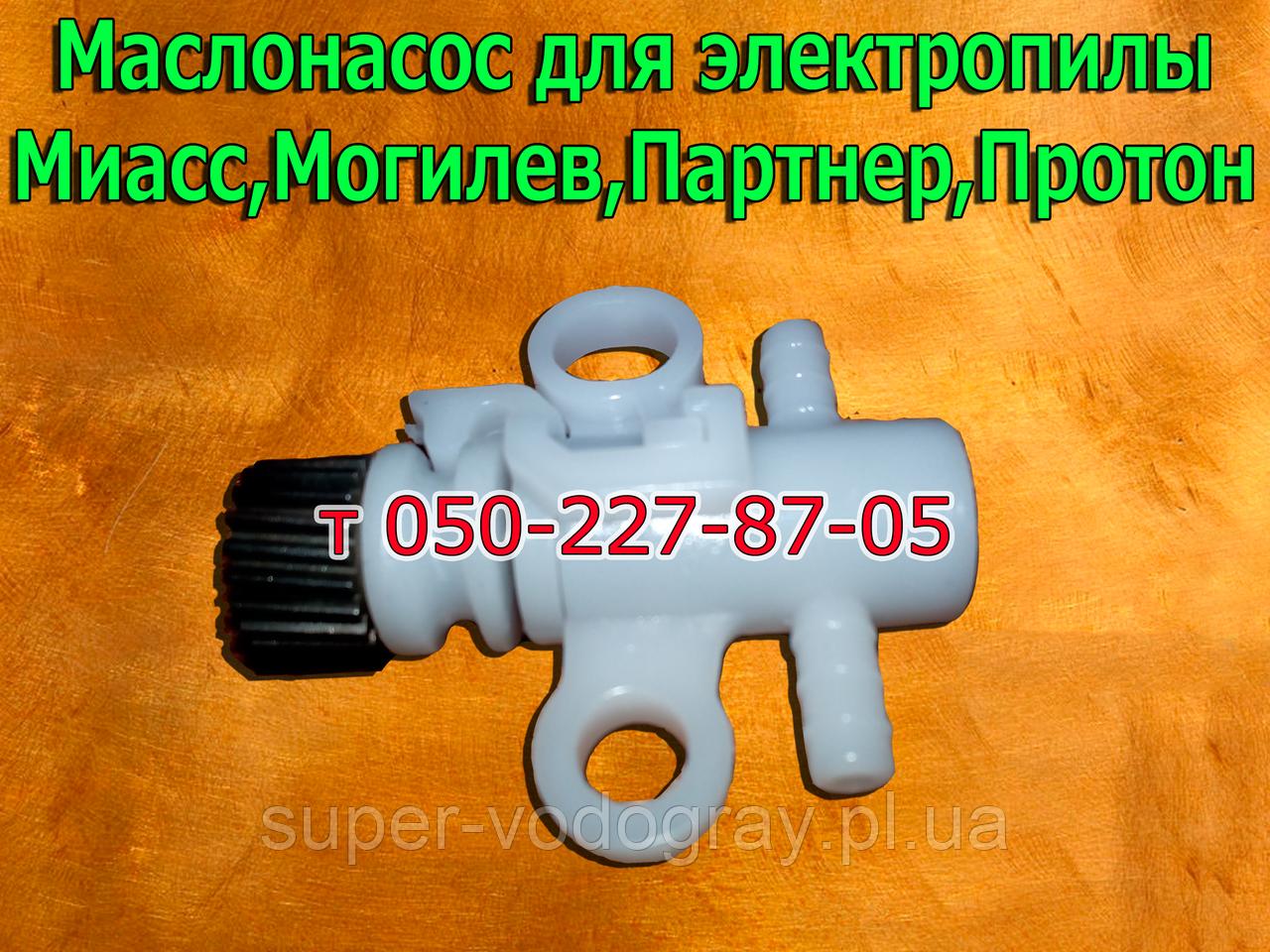 Маслонасос для електропили Міас, Могильов, Партнер, Протон