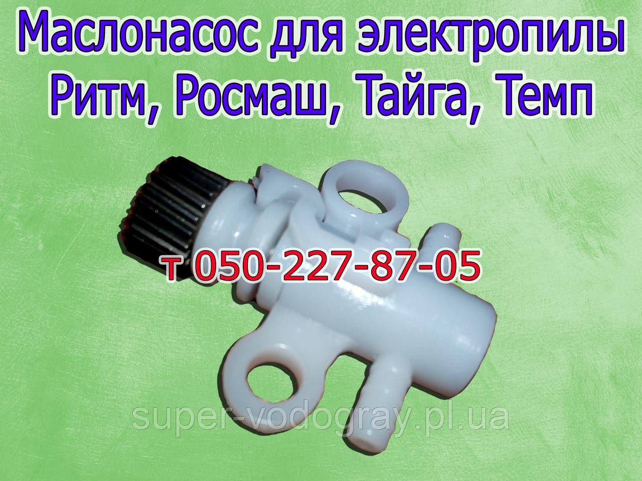 Маслонасос для електропили Ритм, Росмаш, Тайга, Темп