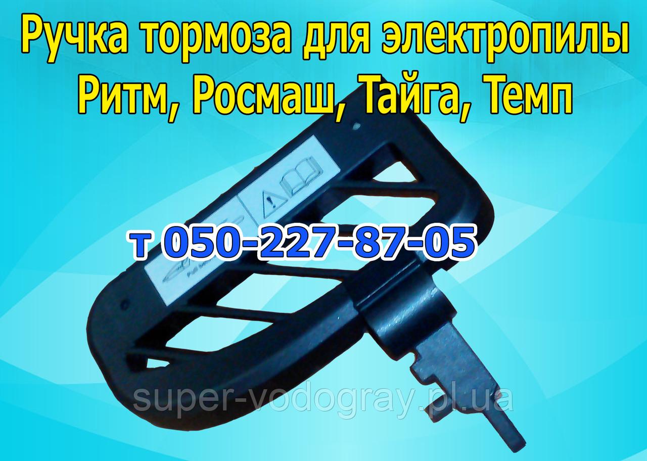 Ручка тормоза для электропилы Ритм, Росмаш, Тайга, Темп
