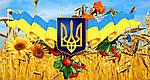 График работы магазина на День Независимости Украины – 24 августа