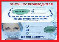 Маска медицинская MediTex c фиксатором для носа, в коробке 50шт. Заводская.Сертификат.(Детям в школу подходят)