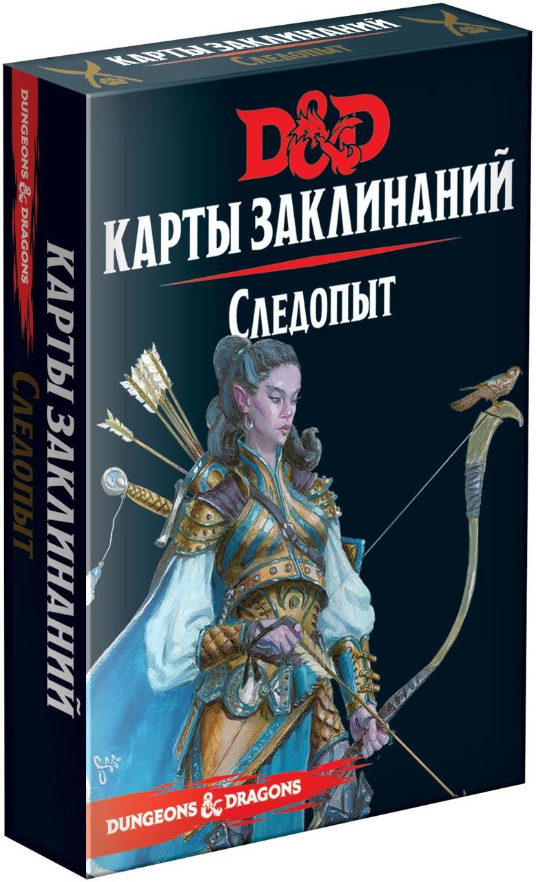 Настольная игра Dungeons and Dragons Карты заклинаний Следопыт