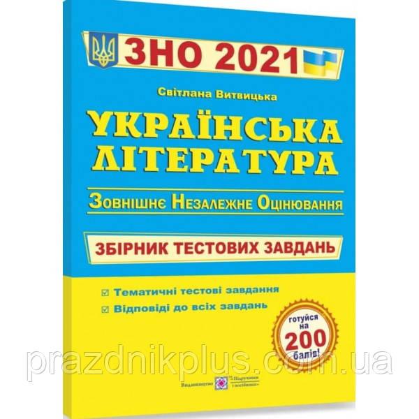 Підготовка до ЗНО 2021: Українська література. Збірник тестових завдань