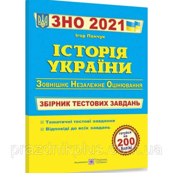 Підготовка до ЗНО 2021: Історія України. Збірник тестових завдань