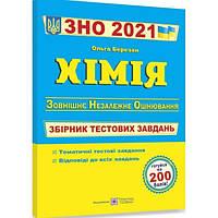 Підготовка до ЗНО 2021: Хімія. Збірник тестових завдань