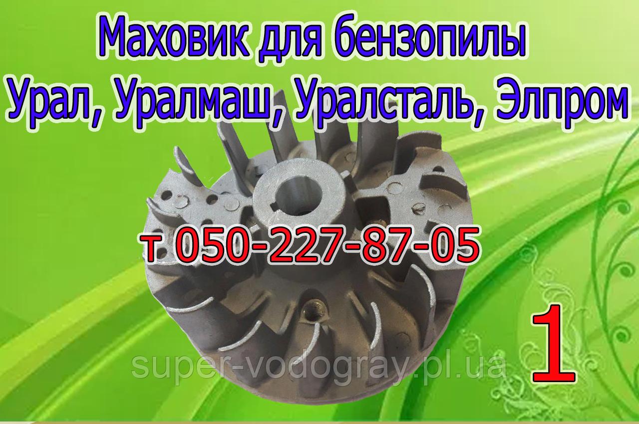 Маховик для бензопилы Урал, Уралсталь, Уралмаш, Элпром