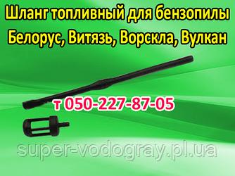 Шланг топливный для бензопилы Белорус, Витязь, Ворскла, Вулкан