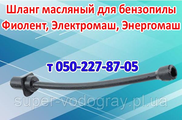 Шланг масляный для бензопилы Фиолент, Электромаш, Энергомаш