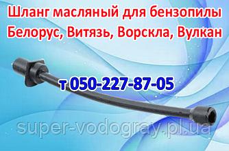 Шланг масляныйдля бензопилы Белорус, Витязь, Ворскла, Вулкан