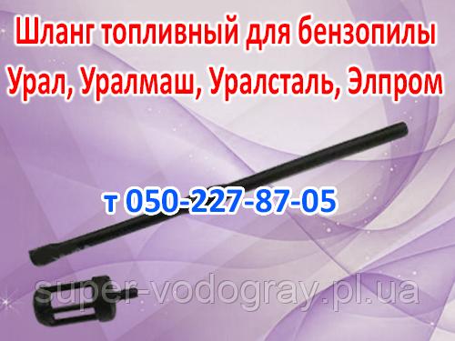 Шланг топливный для бензопилы Урал, Уралмаш, Уралсталь, Элпром