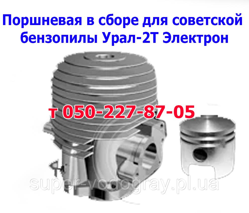 Поршневая для бензопилы Урал (СССР)