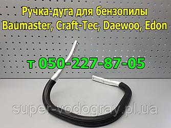 Ручка-дуга для бензопилы Baumaster, Craft-Tec, Daewoo, Edon