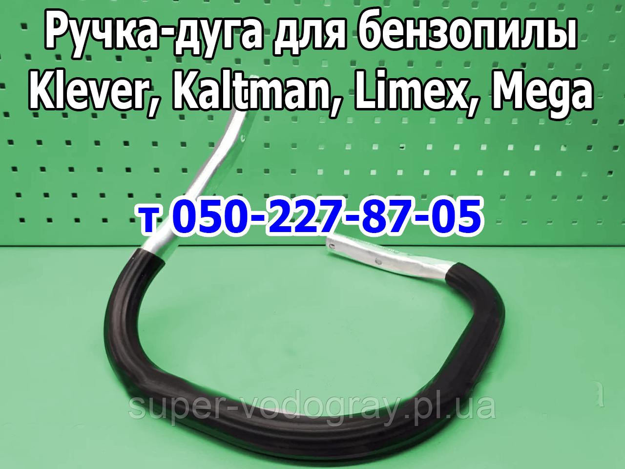 Ручка-дуга для бензопили Klever, Kaltman, Limex, Mega