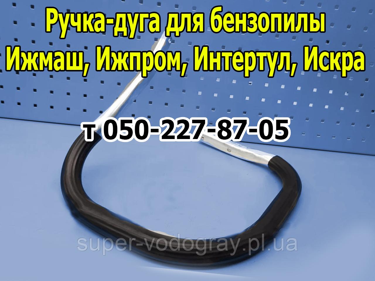 Ручка-дуга для бензопилы Ижмаш, Ижпром, Интертул, Искра