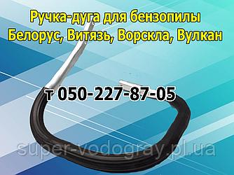Ручка-дуга для бензопилы Белорус, Витязь, Ворскла, Вулкан