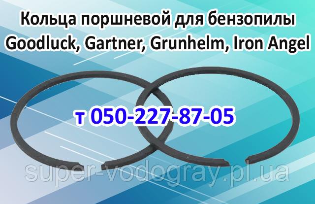 Кільця поршневі для бензопили Goodluck, Gartner, Grunhelm, Iron Angel (4500 - 5200)