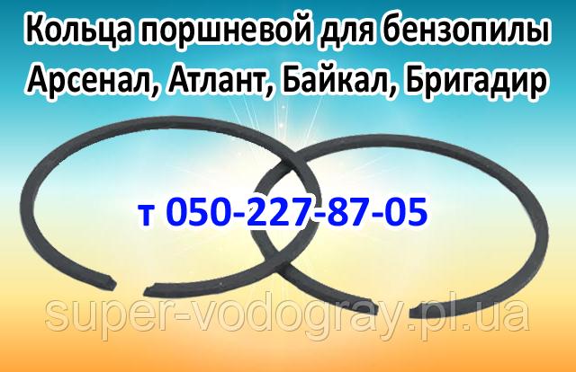 Кольца поршневой для бензопилы Арсенал, Атлант, Байкал, Бригадир (4500 - 5200)