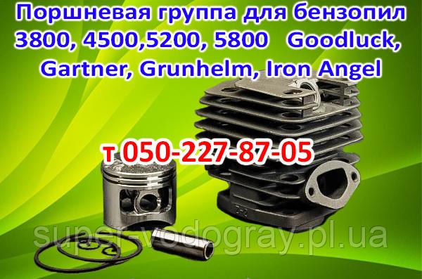 Поршневая для бензопил Goodluck, Gartner, Grunhelm, Iron Angel  ( 3800, 4500, 5200, 5800 )