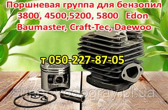 Поршневая  для бензопил Baumaster, Craft-Tec, Daewoo, Edon