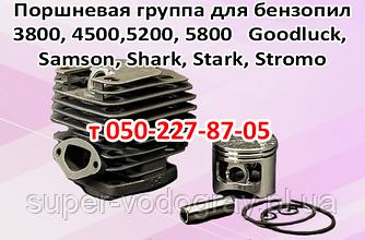 Поршневая для бензопилы Samson, Shark, Stark, Stromo  ( 3800, 4500, 5200, 5800)