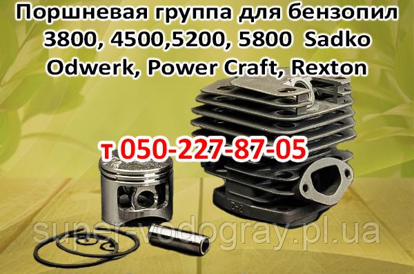 Поршневая для бензопил Odwerk, Power Craft, Rexton, Sadko  ( 3800, 4500, 5200, 5800 )