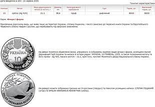 Сліпак піщаний Срібна монета 10 гривень унція срібла 31,1 грам, фото 3