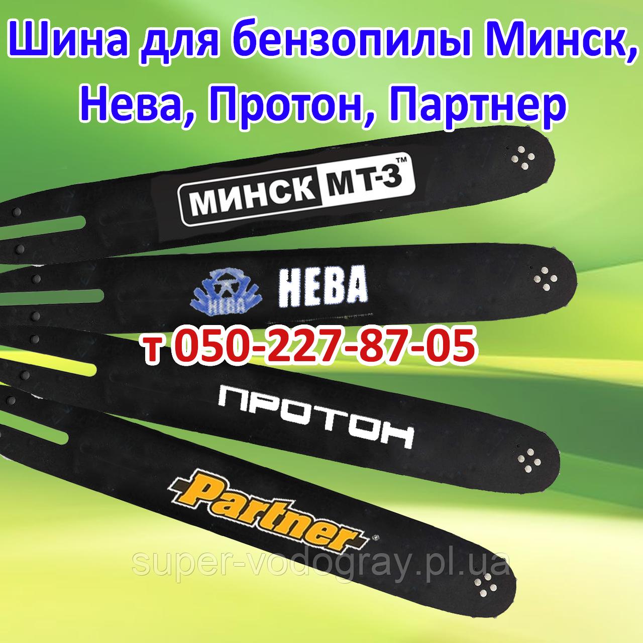 Шина для бензопили Мінськ, Нива, Протон, Партнер