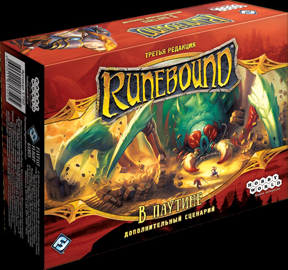 Настольная игра Runebound В паутине