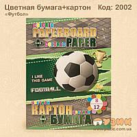 """Цветная бумага + картон """"Лама / Футбол"""""""