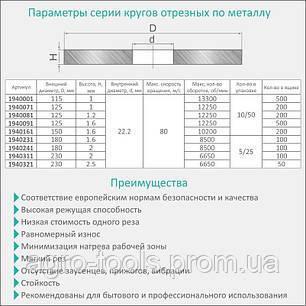 Круг отрезной по металлу и нержавеющей стали Ø230×2.5×22.2мм, 6650об/мин SIGMA (1940321), фото 2