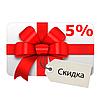 🔥ЗНИЖКА 5% на наступну покупку в подарунок!