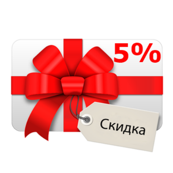 🔥СКИДКА 5% на следующую покупку в подарок!