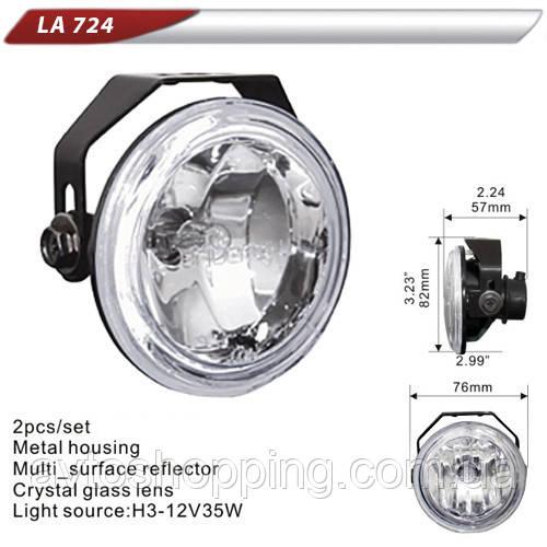 Фара дополнительная  DLAA  724-W/H3-12V-35W/D=76mm (LA 724-W)