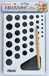 Набор инструментов для квиллинга №1 1 Вересня 950786