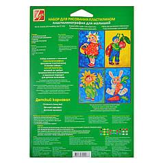 Набор для рисования пластилином Детский карнавал 21С1364-08 950604