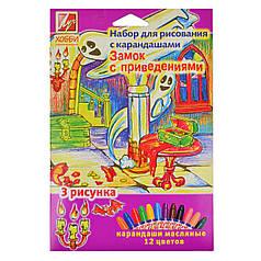 Набор для рисования карандашами Замок с привидениями 21С1368-08 950598