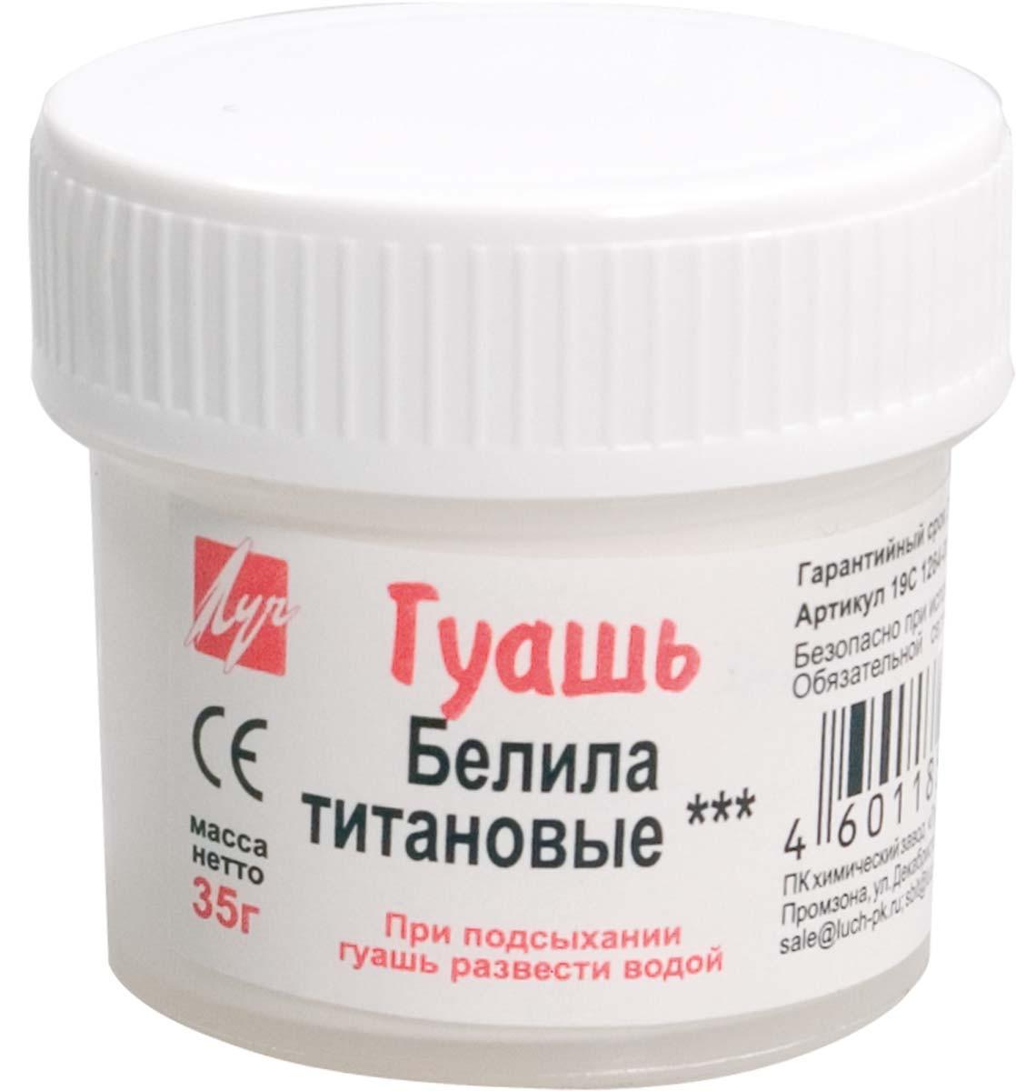 Гуашь белила титановые 20 мл, 0,035 кг 19С1264-08 230243