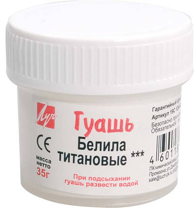 Гуашь белила титановые 20 мл, 0,035 кг 19С1264-08 230243, фото 2