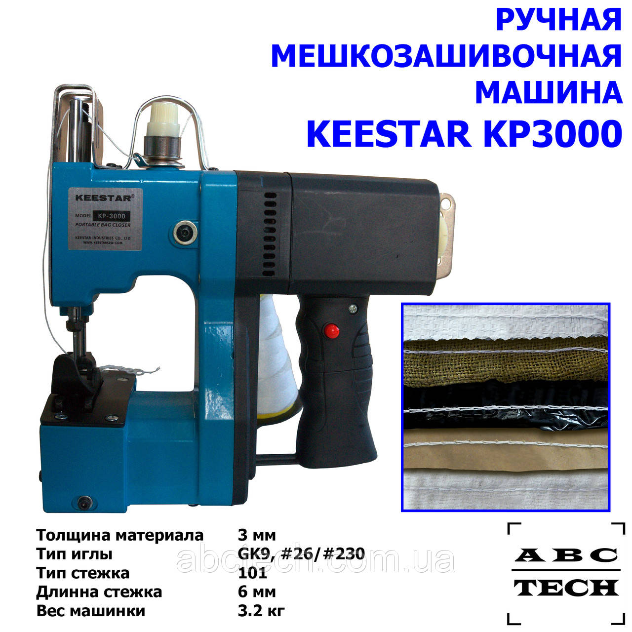 Мішкозашивальна машинка Keestar KP3000 1000 мішків/зміна