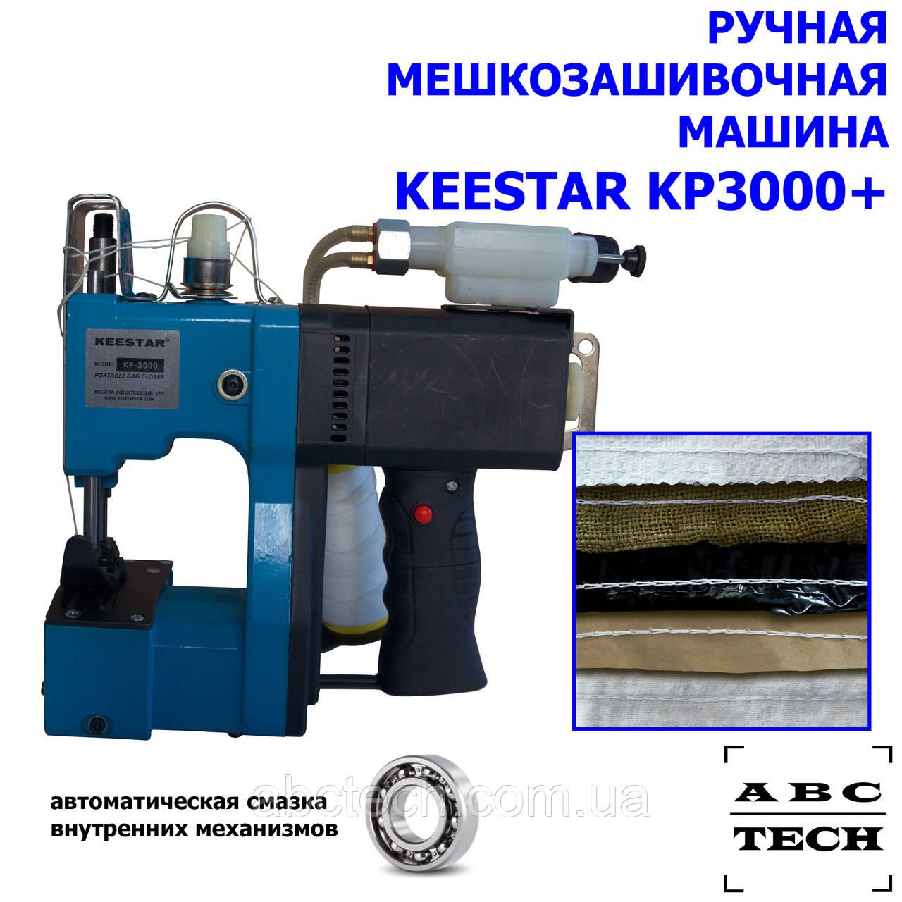 Ручная мешкозашивочная машина Keestar KP3000+
