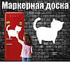 Маркерная доска на холодильник Котик (30х40см)