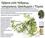 Ефірна олія Чебрець, натуральна, Швейцарія / Thyme, фото 3