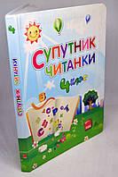 """Книга: """"Супутник читанки 4 кл."""""""