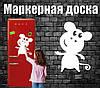 Маркерная доска на холодильник Мышка (30х40см)