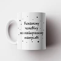 Чашка Коханому чоловіку і тату. Чашка подарунок чоловіку у татусеві. Чашка з фото