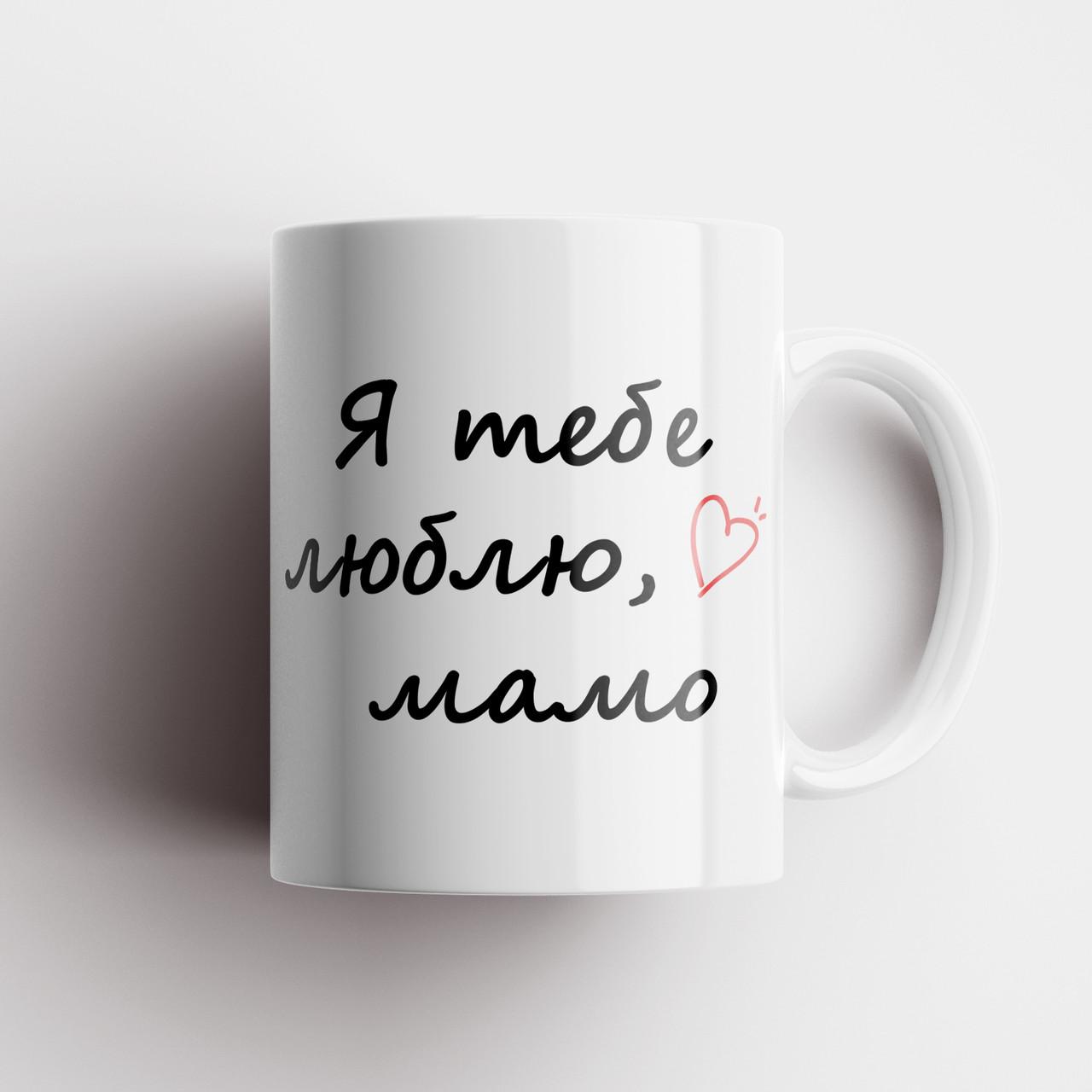 """Чашка подарунок Мамі. Чашка з принтом """"Я тебе люблю, мамо"""". Чашка з фото"""
